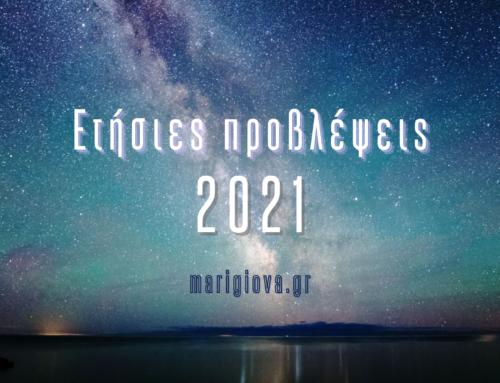 Ετήσιες προβλέψεις 2021: Τ'αστέρια γράφουν νέα αρχή στον Ζωδιακό με το αθάνατο μελάνι της μοίρας !
