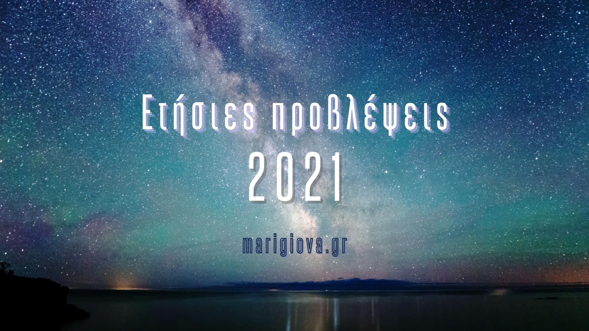 https://marigiova.gr/wp-content/uploads/2020/12/Μάρι-Γιόβα-Ετήσιες-προβλέψεις-2021.png