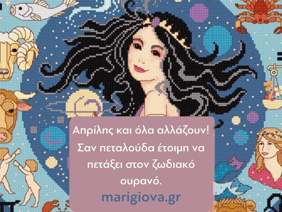 https://marigiova.gr/wp-content/uploads/2021/04/Απρίλης-Προβλέψεις-Μάρι-Γιόβα-960x720.png