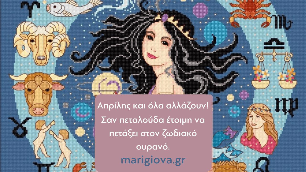 https://marigiova.gr/wp-content/uploads/2021/04/Απρίλης-Προβλέψεις-Μάρι-Γιόβα.png